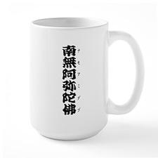 Nenbutsu Mug