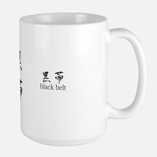 Black Belt Large Mug