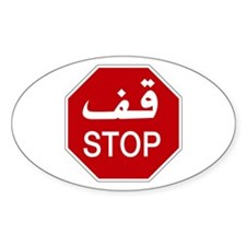 Stop, UAE Oval Decal