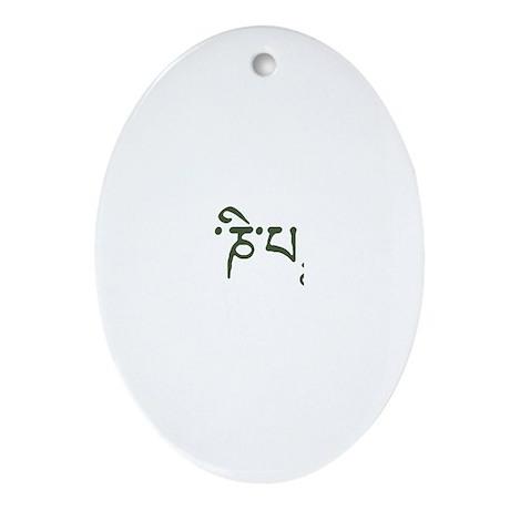 Mantra: Om Mani Padme Hum Oval Ornament