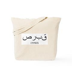 Cyprus in Arabic Tote Bag