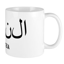 Austria in Arabic Mug