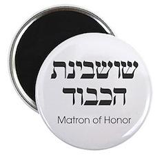 Classic Matron of Honor Magnet