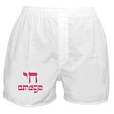 Chai Omega Boxer Shorts