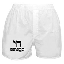 Chai Omega (different font co Boxer Shorts