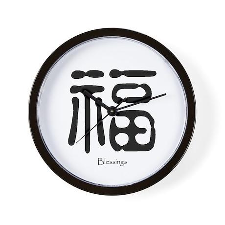 Fu - Blessing Wall Clock