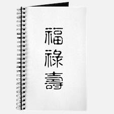 Fu Lu Shou Journal