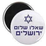 Sha'alu Shalom Magnet