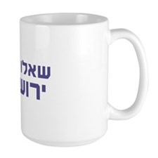 Sha'alu Mug