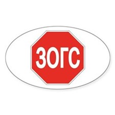 Stop, Mongolia Oval Decal
