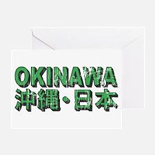 Vintage Okinawa Greeting Card