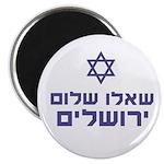 Sha'alu Magnet (10 pack)
