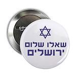 Sha'alu Shalom (10 pack)