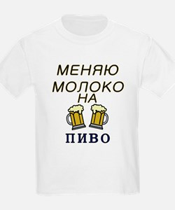 Will Trade Milk For Beer (Rus T-Shirt
