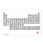 Periodic table in traditional Chinese Postcards