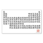 Periodic table in trad. Chinese Sticker (Rect.)