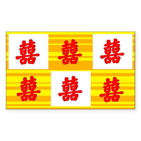 Double Xi or Shuan Xi Rectangle Sticker
