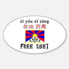 FREE TIBET! Oval Decal