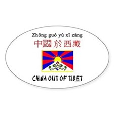 China Out Of Tibet! Oval Decal