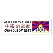 China Out Of Tibet! Bumper Bumper Sticker