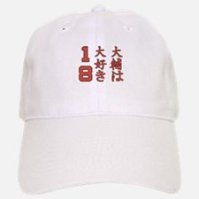 Daisuke/Daisuki Red Baseball Baseball Cap