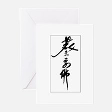 choy li fut Greeting Cards (Pk of 10)