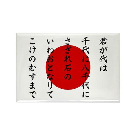 Kimigayo Rectangle Magnet