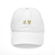 Cancer Kanji I - Vintage Baseball Cap