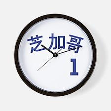 Fukudome Away Wall Clock