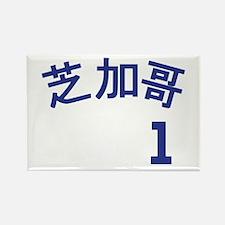 Fukudome Away Rectangle Magnet