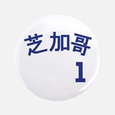 "Fukudome Away 3.5"" Button"