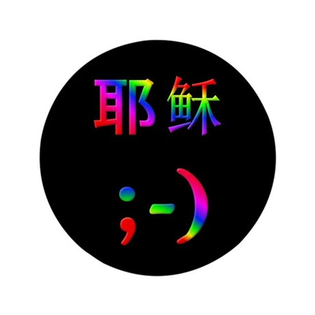 "Chinese Jesus Smiley 3.5"" Button (100 pack)"