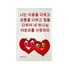 Korean Deut 6:5 Rectangle Magnet