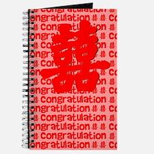 Double Xi or Shuan Xi Journal