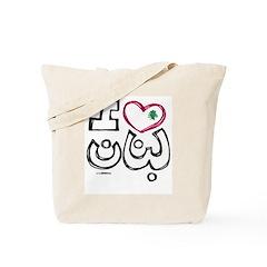 I Love Lebanon Tote Bag