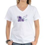 I Play with DNA Women's V-Neck T-Shirt