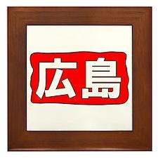 Hiroshima Kanji Framed Tile