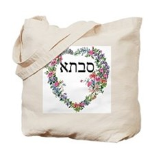 Grandmother Heart in Hebrew Tote Bag