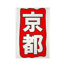 Kanji Kyoto Rectangle Magnet (10 pack)