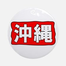Okinawa Kanji Ornament (Round)