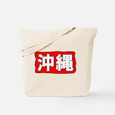 Okinawa Kanji Tote Bag