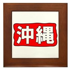 Okinawa Kanji Framed Tile