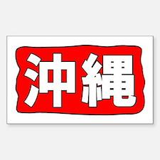 Okinawa Kanji Rectangle Decal