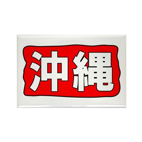 Okinawa Kanji Rectangle Magnet (100 pack)