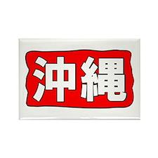 Okinawa Kanji Rectangle Magnet