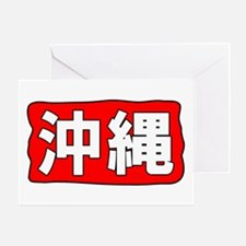 Okinawa Kanji Greeting Card