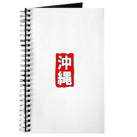Kanji Okinawa Journal