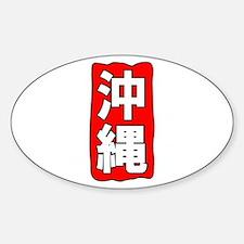 Kanji Okinawa Oval Decal