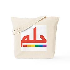 Helem (In Arabic) Tote Bag