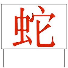 Chinese Zodiac Snake Yard Sign